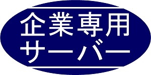 福岡の情報通信企業インフィニティが運営管理する企業専用サーバーは、中小企業の集客アップや売上アップに効果的な、Webサイト制作・ブログ投稿・SEO対策・SSL情報暗号化でWeb戦略をサポートします。