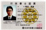 行政書士の行政書士証票です。