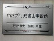 福岡のわさだ行政書士事務所の看板です。