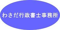 起業支援や会社設立手続・行政庁の許可申請代行・事業者の法務顧問契約・相続手続のことは経験豊富な福岡のわさだ行政書士事務所にお任せ下さい。